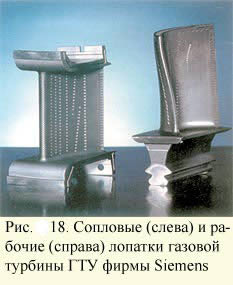 Сопловые и рабочие лопатки газовой турбины