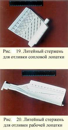 Литейные стержни для отливки сопловой и рабочей лопаток